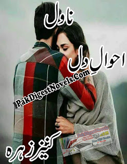 Ahwal E Dil Novel By Kaneez Zahra