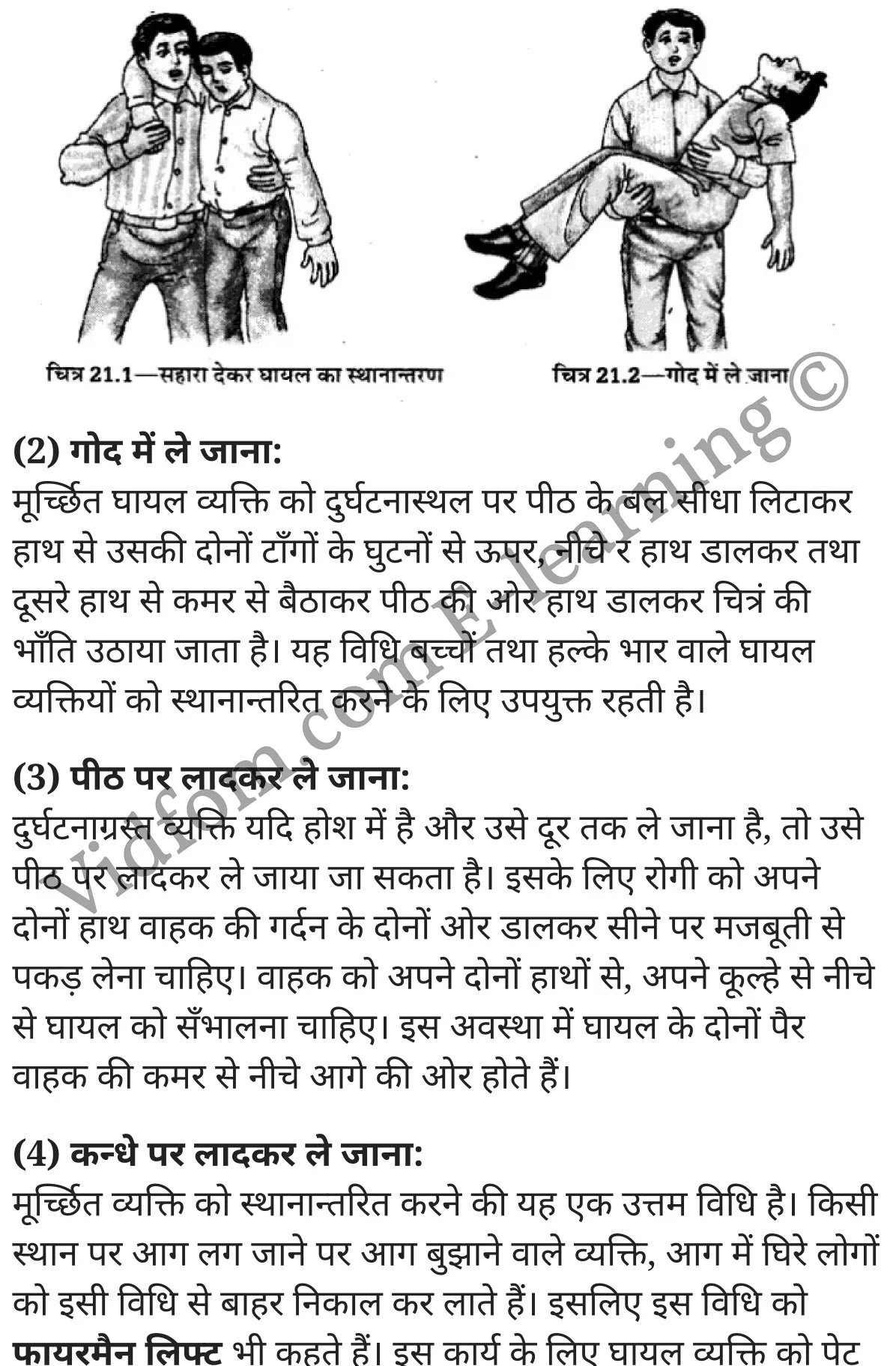 class class 10 home science chapter 21 hindi 3