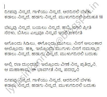 Deepavu Ninnade Gaaliyu Ninnade lyrics