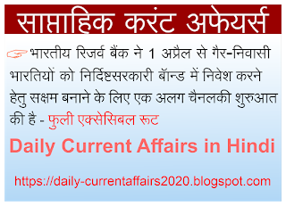 current affairs, Monthly & Yearly current affairs