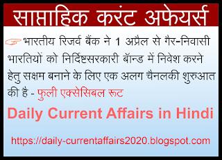 Current Affairs, For SSC, Bank, Railway Exam, IBPS Exam, UPSC