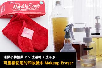 環保小物推薦:DIY 洗潔精 + 洗手液,可重複使用的卸妝臉巾 Makeup Eraser®