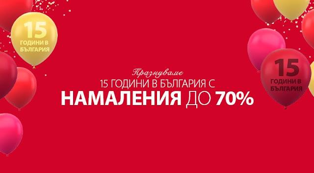Празнувай 15 години Jysk в България  с до -70% отстъпка