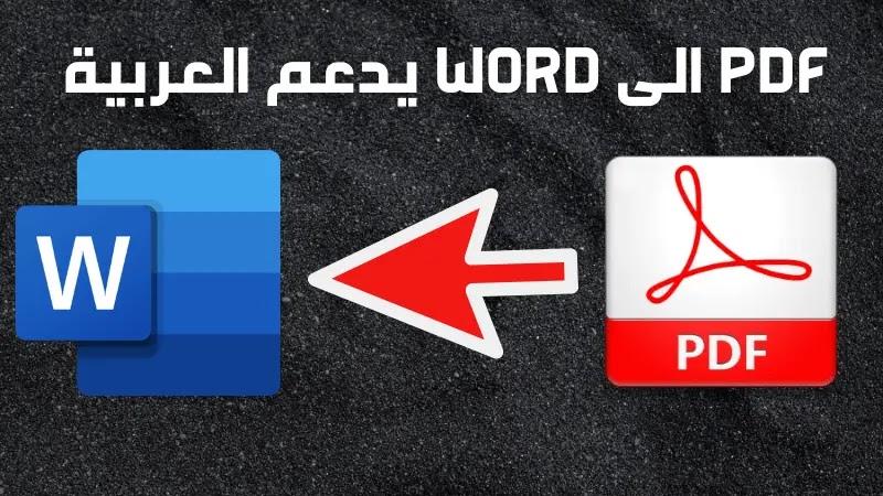 تحويل pdf الى word يدعم العربية 2021 (مجاني بطريقة مميزة)