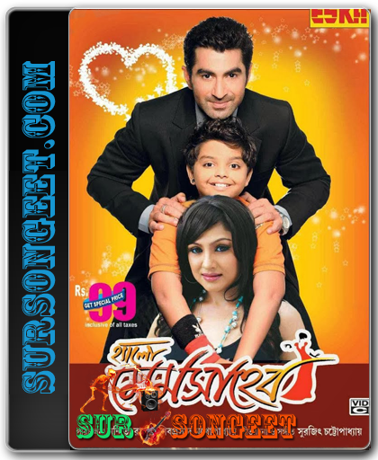 hello memsaheb bengali movie free download