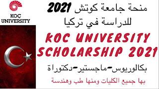 منحة جامعة كوتش KOC للدراسة في تركيا 2021