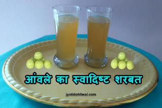 आंवले का स्वादिष्ट शरबत (Amla sharbat recipes)