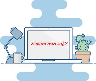 संगणक काय आहे? संगणकाविषयी संपूर्ण माहिती मराठी मध्ये