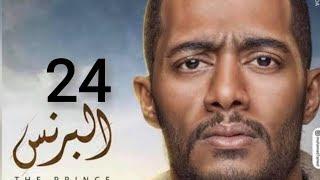 احداث مسلسل البرنس الحلقة 24 كاملة محمد رمضان