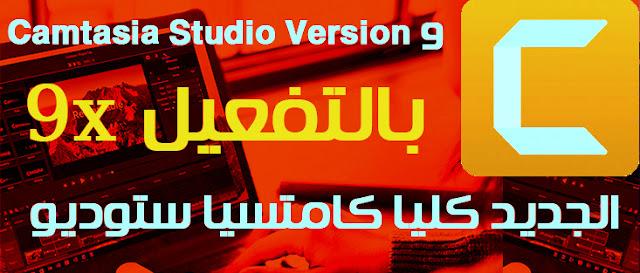 تحميل برنامج Camtasia Studio لتصوير الشاشة كامل بالتفعيل اصدار 2018