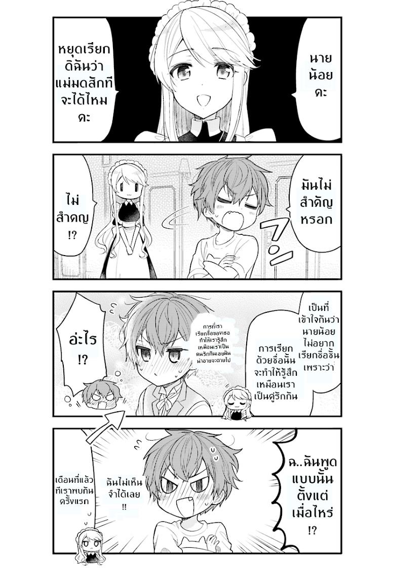 Tekito na Maid no Onee-san to Erasou de Ichizu na เมดซุ่มซ่ามกับเรื่องราว 10 ปี ของนายน้อยผู้เอาแตใจ - หน้า 6