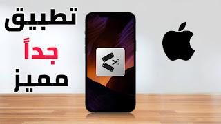 5| سلسلة حمّل تطبيقات الأيفون المفيدة من ابل ستور قبل ما تحذف! بدون اميل تحميل برامج الايفون iOS 15 14 12