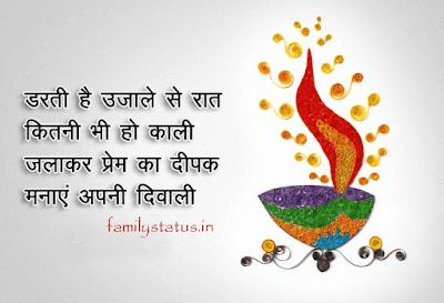 diwali shayari hindi mai familystatus.in