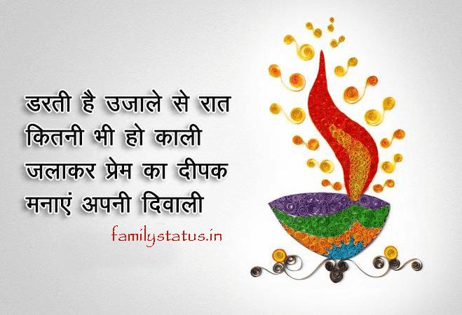Diwali shayari hindi mai