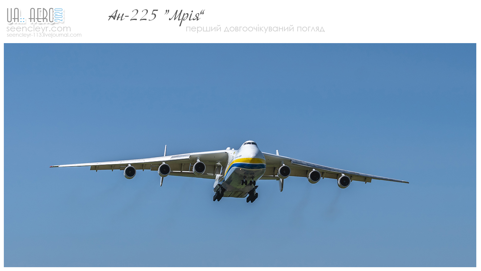Ан-225 AN225 Мрія spotting Гостомель
