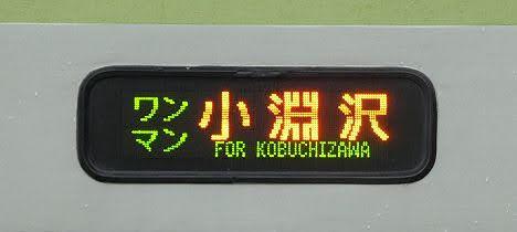 小海線3 ワンマン 小淵沢行き キハ110形