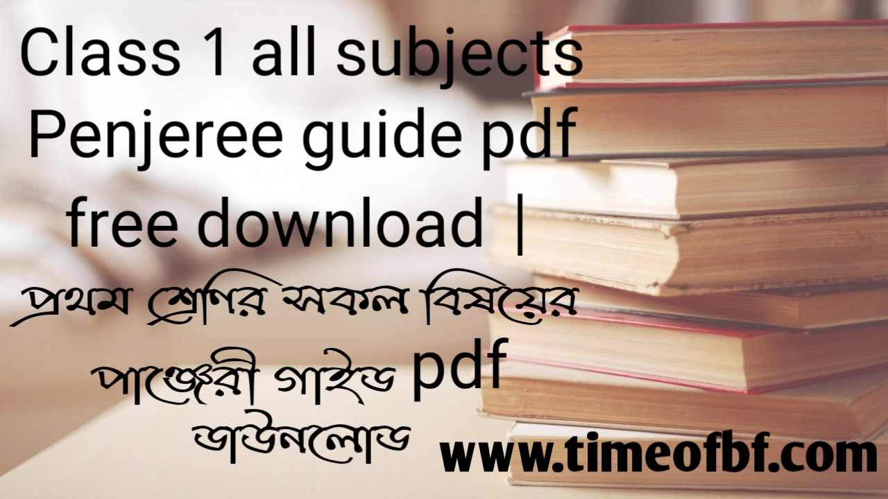 Royel guide for Class 1, Class 1 royel guide 2021, Class 1 the royel guide pdf, Royel guide for Class 1 pdf download, Royel guide for Class 1 2021, Royel bangla guide for Class 1 pdf, Royel bangla guide for Class 1 pdf download, Royel guide for class 1 Bangla, Royel bangla guide for class 1, Royel bangla guide for Class 1 pdf download link, Royel english guide for Class 1 pdf download, Royel english guide for class 1, Royel math guide for Class 1 pdf download, Royel math guide for class 1,