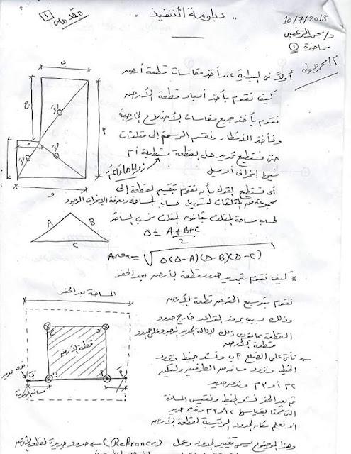 مذكرة رائعه في التنفیذ للدكتور محمد الزغبی pdf