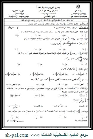 اختبار تجريبي في الرياضيات الورقة الثانية للصف الثاني عشر علمي 2020 (رفح)