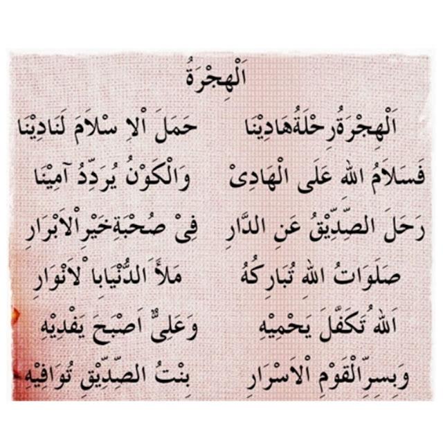 lirik syiir al hijrotu lengkap