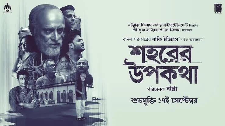 Sohorer Upokotha 2021 Bengali Movie 720p