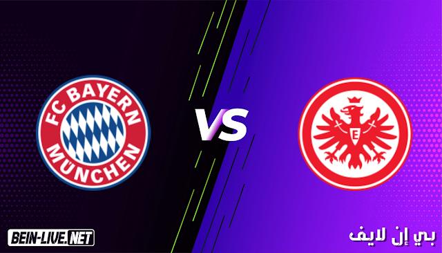 مشاهدة مباراة اينتراخت فرانكفورت وبايرن ميونخ بث مباشر اليوم بتاريخ 20-02-2021 في الدوري الالماني