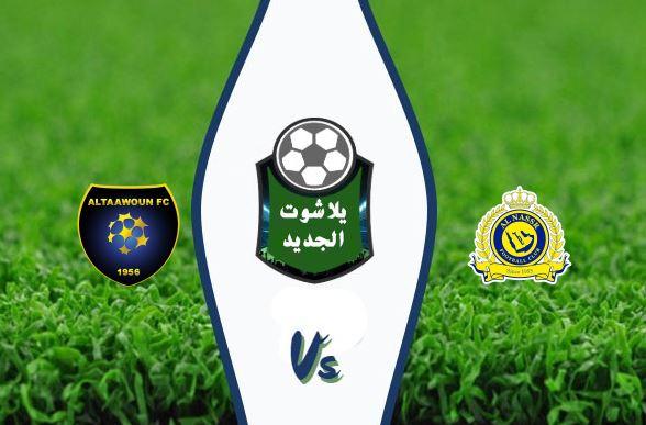 نتيجة مباراة النصر والتعاون اليوم السبت 01/04/2020 كأس السوبر السعودي