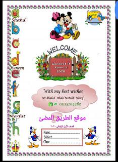 مذكرة لغة إنجليزية للصف الاول الابتدائي الترم الاول لمستر خالد شريف منهج كونكت 1 كامل