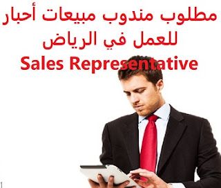 Inks Sales Representative required to work in Riyadh  To work for the company inks in Riyadh  Type of shift: full time  Education: Bachelor degree  Experience: two years of work in the field Fluent in Arabic and English He must have a valid driving license and a car  Salary: Remunerative salary and commission, to be determined after the interview