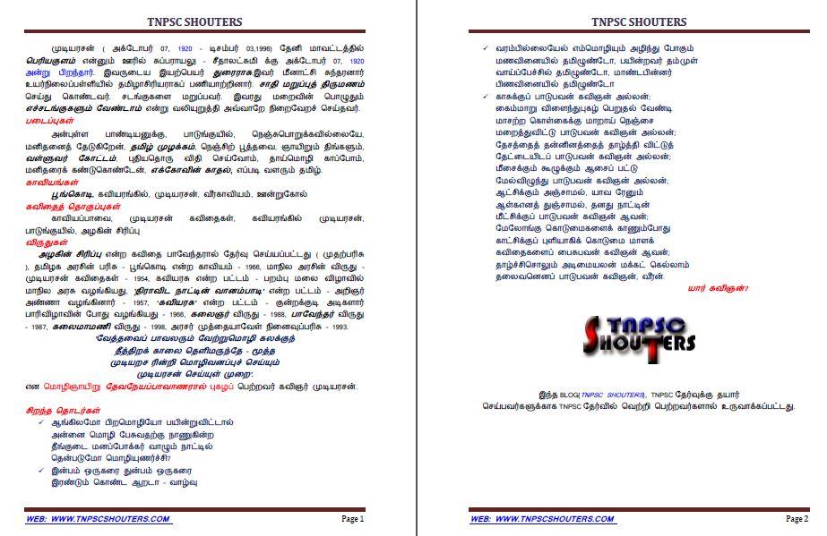 kanloeab - Nattupura padal in tamil pdf