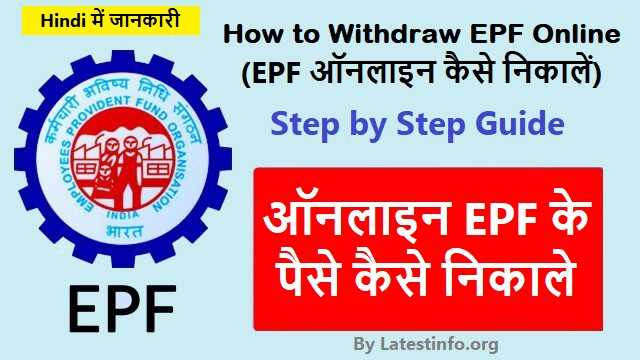 PF Online Kaise Nikale in Hindi | EPF Withdrawal Process