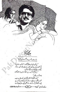 Pachtawa (Afsana) By Binte Abdul Aziz Pdf Free Download