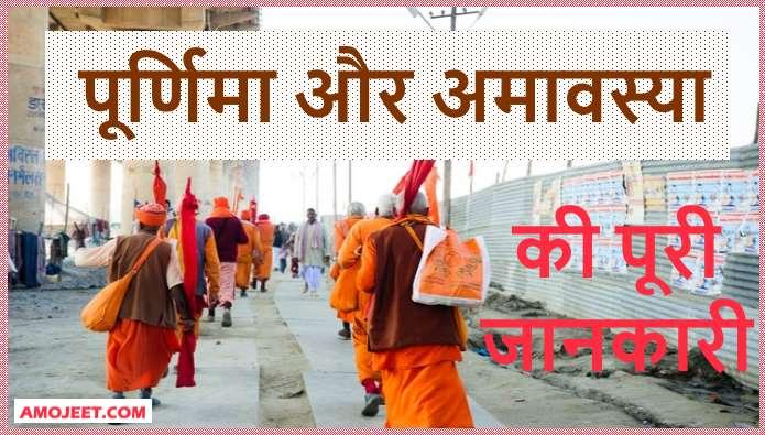 purnima-aur-amavsya-kya-hoti-hai-puri-jankari-hindi-me