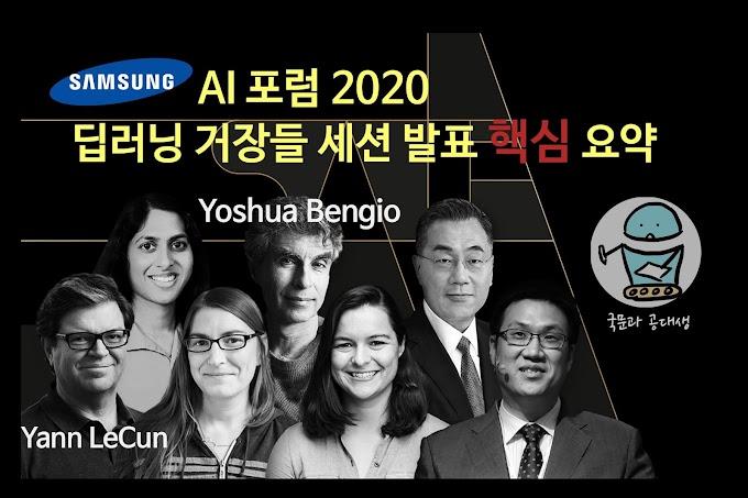 [핵심 정리] 갓샘숭의 섭외력! 딥러닝 거장들의 현장 토크 요약 (삼성AI포럼 2020)
