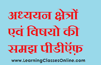 Understanding Disciplines and Subjects study material in hindi, Understanding Disciplines and Subjects ebook in hindi, Understanding Disciplines and Subjects b.ed in hindi,