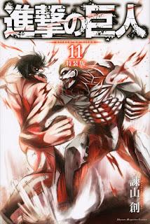 進撃の巨人 コミックス 第11巻 | 諫山創(Isayama Hajime) | Attack on Titan Volumes