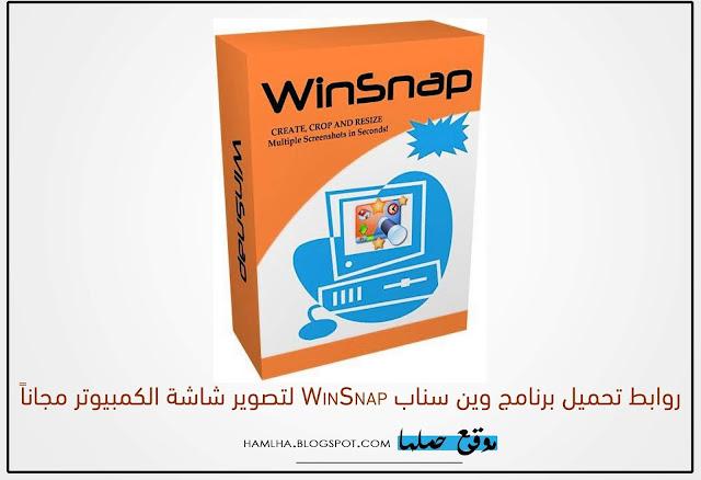 تحميل برنامج وين سناب WinSnap 2020 لتصوير شاشة الكمبيوتر مجاناً - موقع حملها