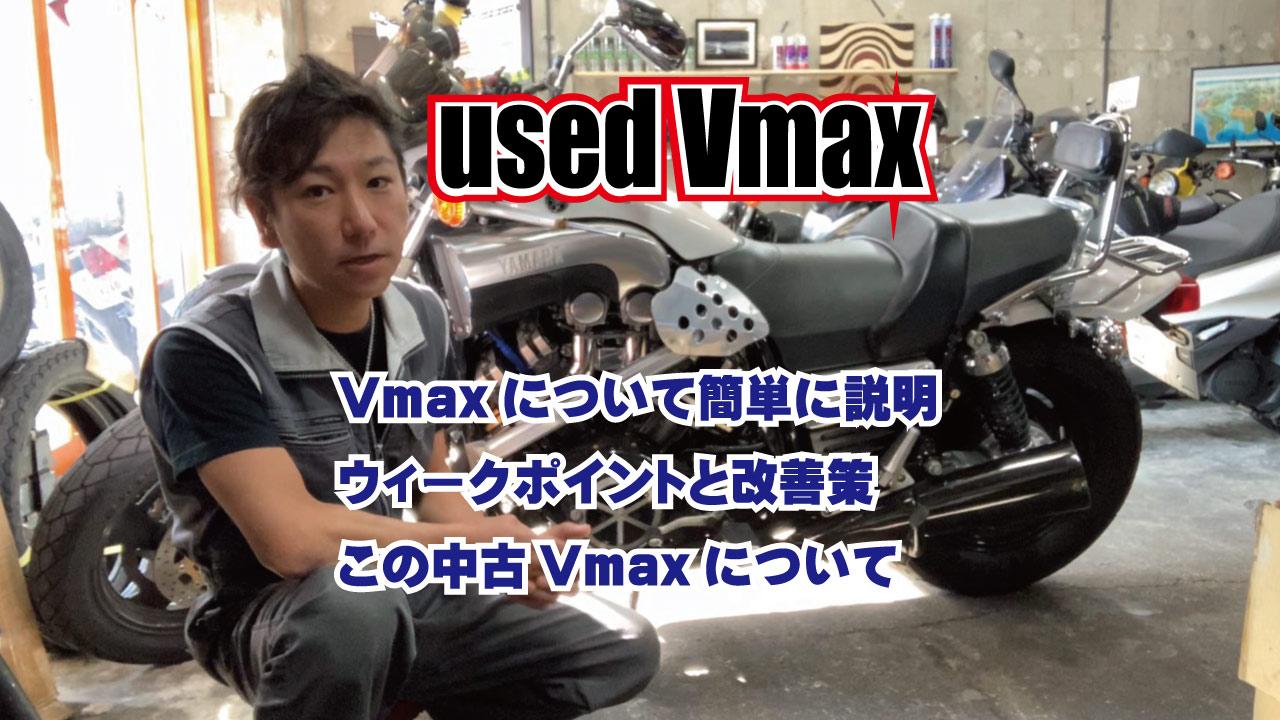 Vmaxについての説明