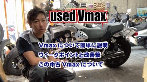 【中古Vmax】Vmaxの説明(弱点、改善)と、中古車としての詳細(装備、改善箇所)※売約済