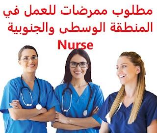 وظائف السعودية مطلوب ممرضات للعمل في المنطقة الوسطى والجنوبية Nurse