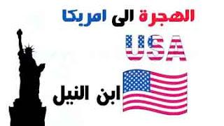 الهجرة العشوائية الي امريكا موعد فتح التقديم وكيفية التقديم