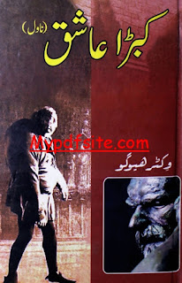 Kubra Ashiq Novel