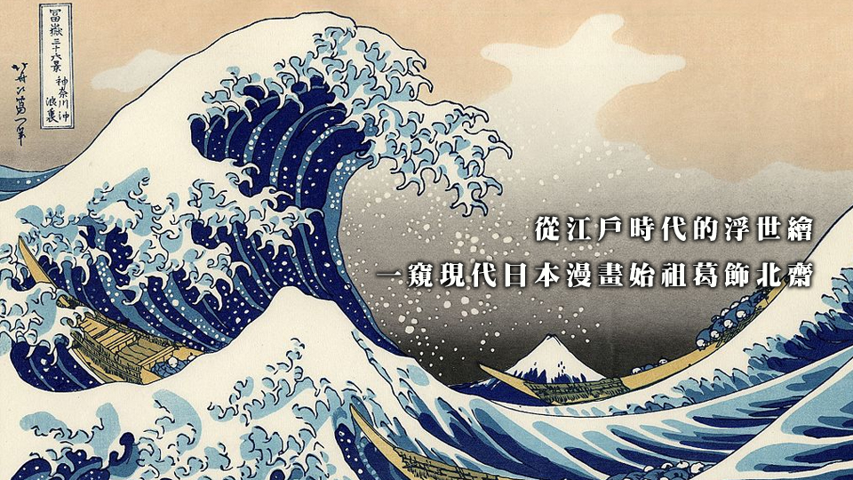 神奈川衝浪裏,葛飾北齋,浮世繪,日本漫畫,錦繪,百日紅,江戶,活力文化