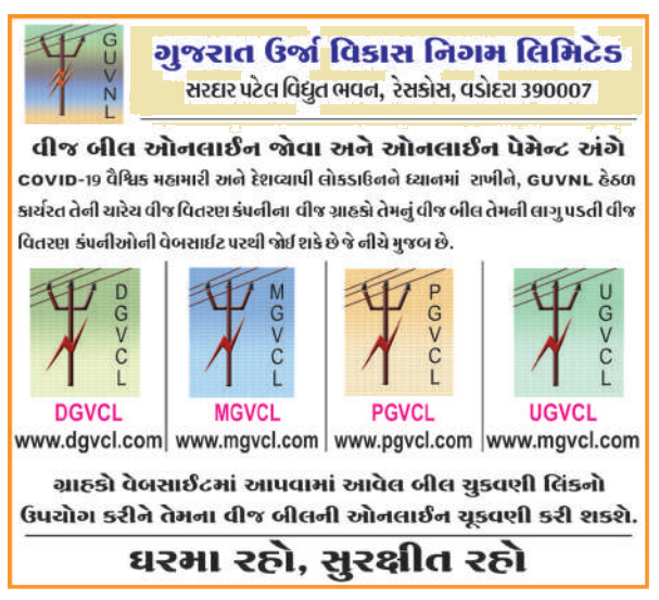 Pay Electricity Bill Online Gujarat