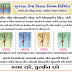 Pay Electricity Bill Online Gujarat [Check Light Bill Online]