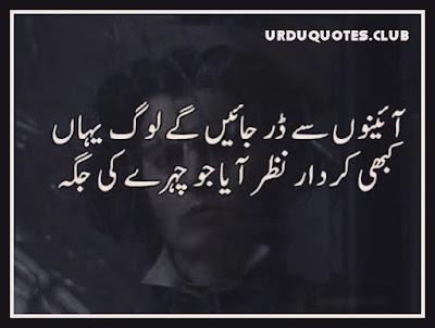 kirdar status poetry