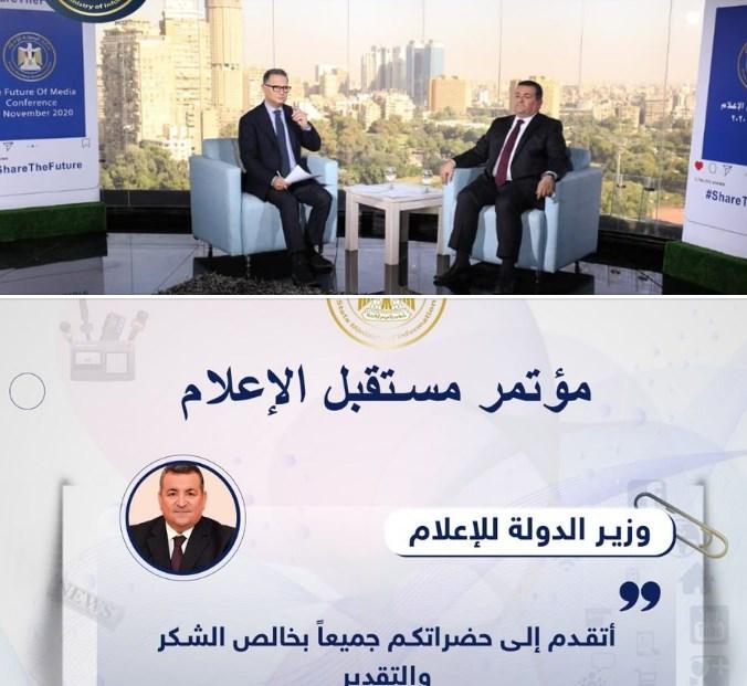 كلمة وزير الدولة للإعلام خلال الجلسة الافتتاحية لمؤتمر مستقبل الإعلام (نوفمبر 2020)
