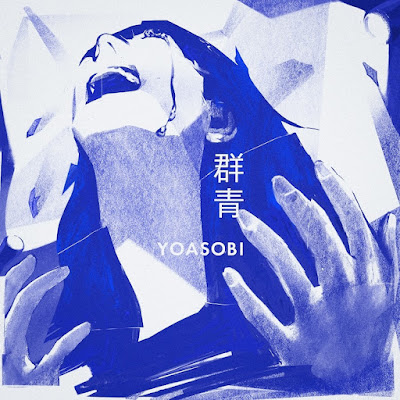 YOASOBI - Gunjou (群青) info lagu lyrics lirik 歌詞 arti terjemahan kanji romaji indonesia translations digital single download streaming Bourbon Alfort Mini Chocolate CM song