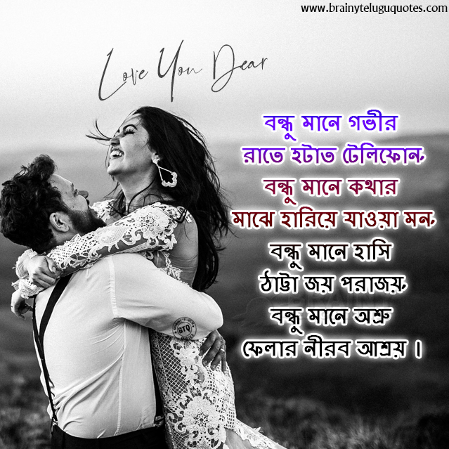 love poems in bengali, love bengali quotes, messages on bengali for love