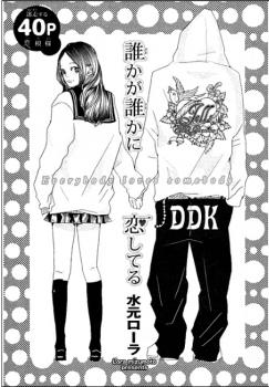 Everybody Loves Somebody Manga